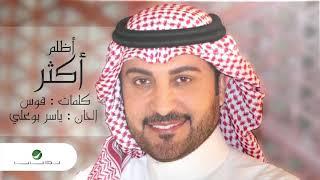 Majid Al Muhandis ... Othlum Akthar | ماجد المهندس ... أظلم أكثر