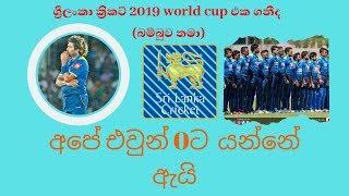 ශ්රීලංකා ක්රිකට් 2019 world cup එක ගනීද what happened to sri lanka cricket