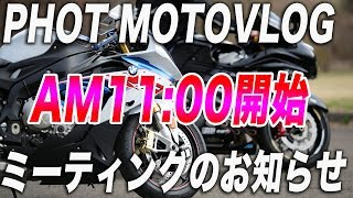 4/15 PHOTミーティングは道の駅七ヶ宿でAM11:00スタート
