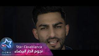احمد رعد واحمد الوليد - لا ما اريدك (حصرياً) | 2018 | (Ahmed Alwaleed & Ahmed Raad (Exclusive