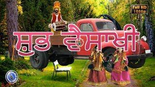 Happy Baisakhi 2018, Vaisakhi Wishes, Whatsapp Video, Status, Download, Sikh New Year