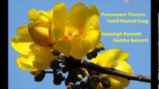 Prasannam Tharum Dhevane an old revival Tamil song