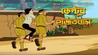 Keltur Hazat Bas | Nonte Fonte | Bangla Comics Series | Animation Cartoon