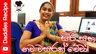 සිරි සුභ නව වසරක් වේවා! - Happy Sinhala And Hindu New Year!