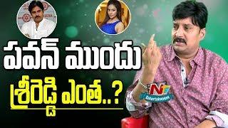 Producer Ramky Reacts On Pawan Kalyan & Sri Reddy Issue || NTV Entertainment