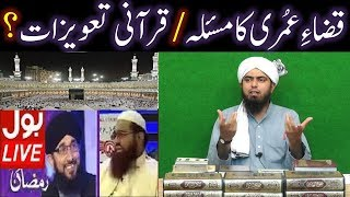 QAZA-e-UMRI ka Saheh Mas