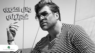 Wael Kfoury ... Ghdarrtini - Lyrics Video | وائل كفوري ... غدرتيني - بالكلمات