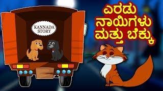 Kannada Moral Stories for Kids - ಎರಡು ನಾಯಿಗಳು ಮತ್ತು ಬೆಕ್ಕು | Kannada Fairy Tales | Koo Koo TV