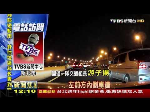 【TVBS】 搶快自撞!駕駛國道超車 失控搖擺撞護欄