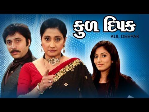 Kul Deepak - Superhit Gujarati Family Natak 2016 - Sejal Shah, Rahul Antani,  Imtiaz Patel