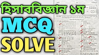HSC Accounting 1st Paper MCQ Solve 2018 | 100% Right Answer | BlacK TecH Pro