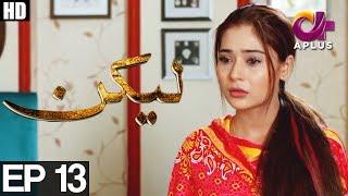 Lakin - Episode 13 | A Plus ᴴᴰ Drama | Sara Khan, Ali Abbas, Farhan Malhi