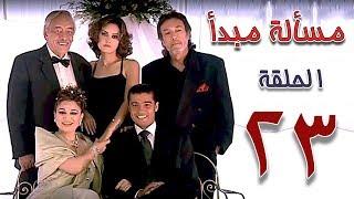 مسلسل مسألة مبدأ الحلقة | 23 | masalet mabda series Ep