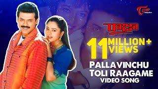 Raja Movie Songs | Pallavinchu Toli Raagame Song | Venkatesh, Soundarya