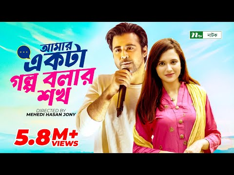 Xxx Mp4 Amar Ekta Golpo Bolar Shokh L আমার একটা গল্প বলার শখ L Afran Nisho Sabila Noor NTV Telefilm 3gp Sex