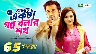 Amar Ekta Golpo Bolar Shokh l আমার একটা গল্প বলার শখ l Afran Nisho | Sabila Noor | NTV Telefilm