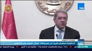"""أخبار TeN - الحكومة تستعرض تقريرا عن رفع وكالة """"فيتش"""" تصنيف مصر الائتماني"""