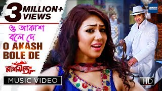O' akash bole de na re || Rajneeti || Apu Biswas || Habib ft. Kheya and Shafayet || Shakib Khan