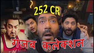 Golmaal Again Full Box Office Collection and secret superstar Collection 2017