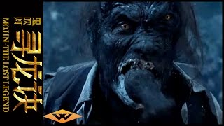 Action Movies 2015 - Mojin: The Lost Legend (2015) Exclusive Clip 3 - Well Go USA
