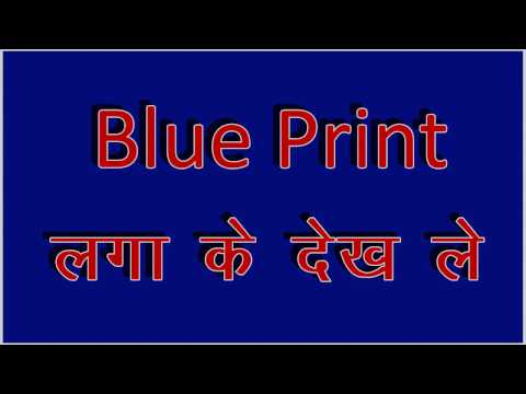 Blue Print !! लगा के देख ले !! Full HD !! Sexy Video !!  Lga Ke Dekh Le