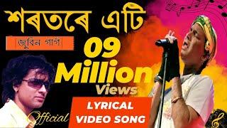 Xorotore ati(Lyrics) ||Zubeen Garg|| Assamese Song