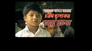 Funny gorur rochona by student
