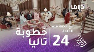 مع حصة قلم -الحلقة 24 -  مع حصة قلم- خطوبة تاليا وعلي في منزل حصة
