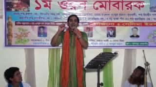 Baul Ikram uddin-পিরিতি অনল বন্ধুরে- 2016 Bangla folk songs