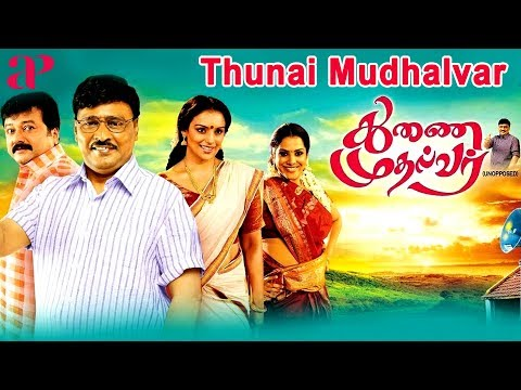 Thunai Mudhalvar Tamil Full Movie | Bhagyaraj | Jayaram | Swetha Menon | Sandhya | AP International