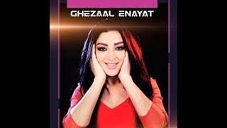Ghazal Enayet new eid song  2017