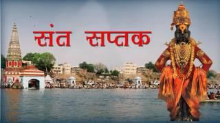 Avaghachi Sansar : Sant Muktabai