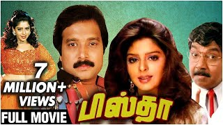 Pistha - Karthik, Nagma - Super Hit Tamil Movie