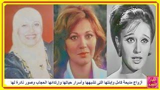 أزواج مديحة كامل وإبنتها التى تشبهها وأسرار حياتها وإرتدائها الحجاب وصور نادرة لها
