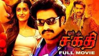 New Tamil Movie 2017 | Full Movie | Latest Tamil Movie Release 2017 | HD