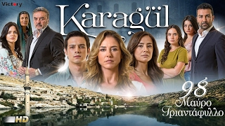 KARAGUL - ΜΑΥΡΟ ΤΡΙΑΝΤΑΦΥΛΛΟ 4ος ΚΥΚΛΟΣ DVD98 PROMO 3