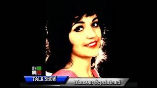 منصور سپهربند در گفتگو با هاله در برنامه تاک شو از شبکه تلویزیون ایران ( قسمت اول )
