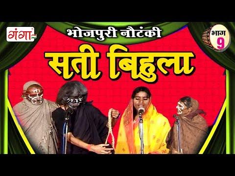 Xxx Mp4 सती बिहुला भाग 9 Bhojpuri Nautanki Nautanki Nach Programme 3gp Sex