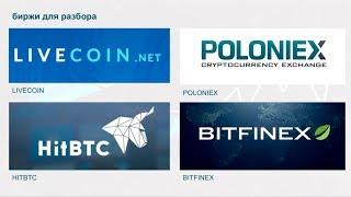 Детальный обзор бирж Livecoin, HitBTC, Bitfinex.