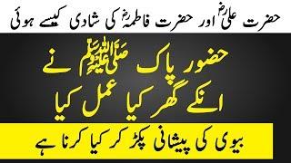 Hazrat Ali Aur Hazrat Fatimah ki Shadi Kaise Hue | Shadi K Waqt Parhe Wali Dua | TUT