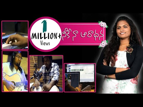 Nekey na Aaradana    Starry Angelina Edwards    New Telugu Christian Song
