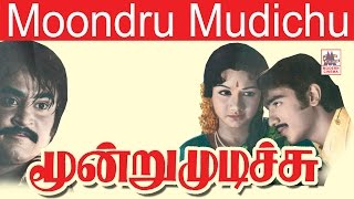 Rajini New movie | Moondru Mudichu Full Movie Rajini Kamal Sridevi | மூன்று முடிச்சு