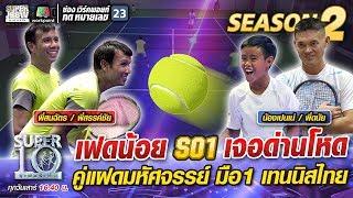 น้องเปนเน่ เจ้าเฟดน้อย S01 เจอด่านโหด คู่แฝดมหัศจรรย์ มือ1 เทนนิสไทย   SUPER 10 Season2