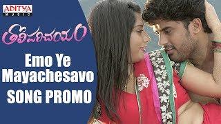 Emo Ye Mayachesavo Song Promo || Tholi Parichayam Song Promos || Deepak Krishnan || L. Radhakrishna