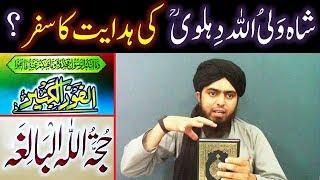 Shah WALIULLAH Dahelvi رحمہ اللہ ki HADAYAT ka Safer aur KHIDMAT ??? (Engineer Muhammad Ali Mirza)