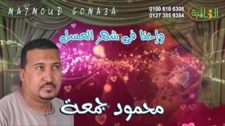 محمود جمعة  -  وإحنا فى شهر العسل