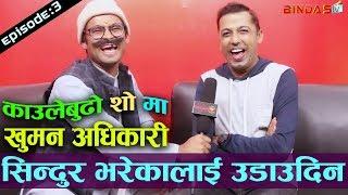 सिन्दुर भरेकालाई उडाउदिन:खुमन अधिकारी|| Khuman Adhikari | KauleBudho Show