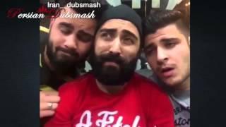 Top Persian Dubsmash (2016) #54 بهترین های داب اسمش ایرانی