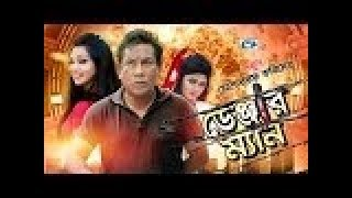 Dangerman | Bangla Comedy Natok | Mosharraf Karim | Prova | Moushumi Hamid