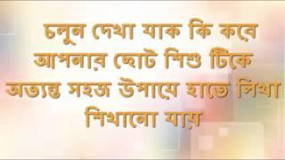 bangla bornomala. How to teach your little baby the method of alphabet writing.